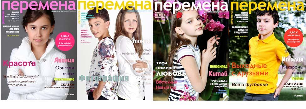Журнал для детей и подростков на русском языке
